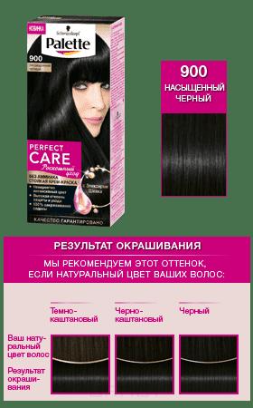 Schwarzkopf Professional, Краска для волос Palette Perfect Care, 110 мл (2 оттенка) 900 Насыщенный Черный перманентное окрашивание schwarzkopf palette perfect care 711 цвет 711 сладкая слива variant hex name 4e2630