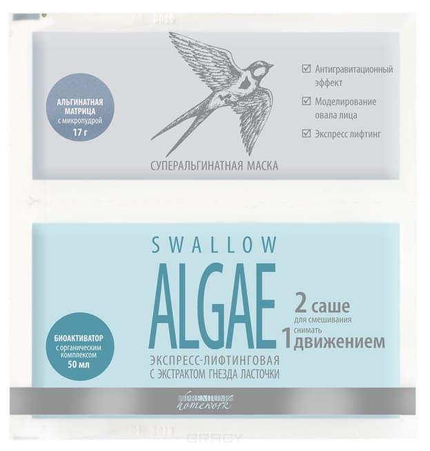 Суперальгинатная маска экспресс-лифтинговая «Swallow Algae», матрица 17 гр + гель 50 мл