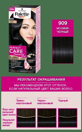 Schwarzkopf Professional, Краска для волос Palette Perfect Care, 110 мл (25 оттенков) 909 Иссиня-черныйОкрашивание<br><br>