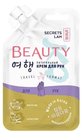 Купить Secrets Lan, Питательный крем для рук Beauty Ko, 12 г