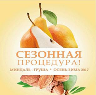 Купить Sothys, Массажный крем Груша Миндаль, 250 мл