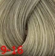 Estel, Краска для волос Princess Essex Color Cream, 60 мл (135 оттенков) 9/16 Блондин пепельно-фиолетовый/Туманный альбион