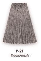 Купить Nirvel, Краска для волос ArtX профессиональная (палитра 129 цветов), 60 мл Р-21 Песочный