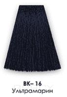 Купить Nirvel, Краска для волос ArtX профессиональная (палитра 129 цветов), 60 мл BK-16 Ультрамарин