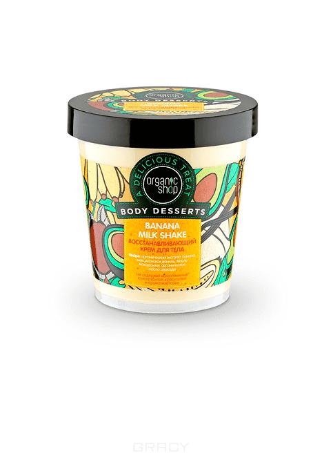 Крем для тела Banana восстанавливающий Body Desserts, 450 млОписание:&#13;<br> &#13;<br> Organic Shop Боди десерт Крем для тела Banana восстанавливающий 450 мл. Совершенное тело нуждается в изысканном и чувственном уходе. Соблазнительное лёгкое лакомство для тела Banana Milk Shake делает кожу необыкновенно нежной и бархатистой. Органический экстракт банана устраняет шелушение и сухость кожи,органическое масло авокадо интенсивно питает и стимулирует клеточное дыхание, масло макадамии и мексиканская ваниль придают коже эластичность и способствуют устранению растяжек.&#13;<br> &#13;<br> Способ применения:&#13;<br> &#13;<br> Возьмите не большое количество крема и равномерно распределите по всему телу, массажными движениями.&#13;<br> &#13;<br> Состав:&#13;<br> &#13;<br> Aqua with infusions of Vanilla Planifolia Seed Extract (экстракт ванили), Musa acuminata (banana) extract (экстракт банана), Cetearyl Alcohol, Cetyl Palmitate, Butyrospermum Parkii Butter, Octadecanol, Coco-caprylat/Caprat, Glicerin, Isopropyl Palmitate, Glyceryl Stearate, Hydrogenated Avocado (Persea Grattissima) Oil (масло авокадо), Macadamia Ternifo...<br>