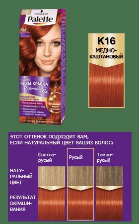 Schwarzkopf Professional, Краска для волос Palette, 50 мл (29 оттенков) К16   Медно-каштановыйОкрашивание Palette, Perfect Mousse, Brilliance, Color Mask, Million Color, Nectra Color, Men Perfect<br><br>