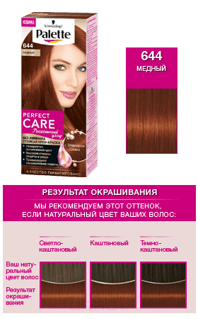 Schwarzkopf Professional, Краска для волос Palette Perfect Care, 110 мл (25 оттенков) 644 МедныйОкрашивание Palette, Perfect Mousse, Brilliance, Color Mask, Million Color, Nectra Color, Men Perfect<br><br>