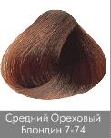 Nirvel, Краска для волос ArtX (95 оттенков), 60 мл 7-74 Ореховый средний блондинОкрашивание<br>Краска для волос Нирвель   неповторимый оттенок для Ваших волос<br> <br>Бренд Нирвель известен во всем мире целым комплексом средств, созданных для применения в профессиональных салонах красоты и проведения эффективных процедур по уходу за волосами. Краска ...<br>