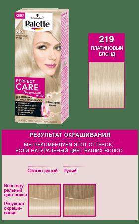Schwarzkopf Professional, Краска для волос Palette Perfect Care, 110 мл (2 оттенка) 219 Платиновый Блонд перманентное окрашивание schwarzkopf palette perfect care 711 цвет 711 сладкая слива variant hex name 4e2630