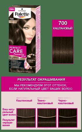 Schwarzkopf Professional, Краска для волос Palette Perfect Care, 110 мл (25 оттенков) 700 КаштановыйОкрашивание Palette, Perfect Mousse, Brilliance, Color Mask, Million Color, Nectra Color, Men Perfect<br><br>