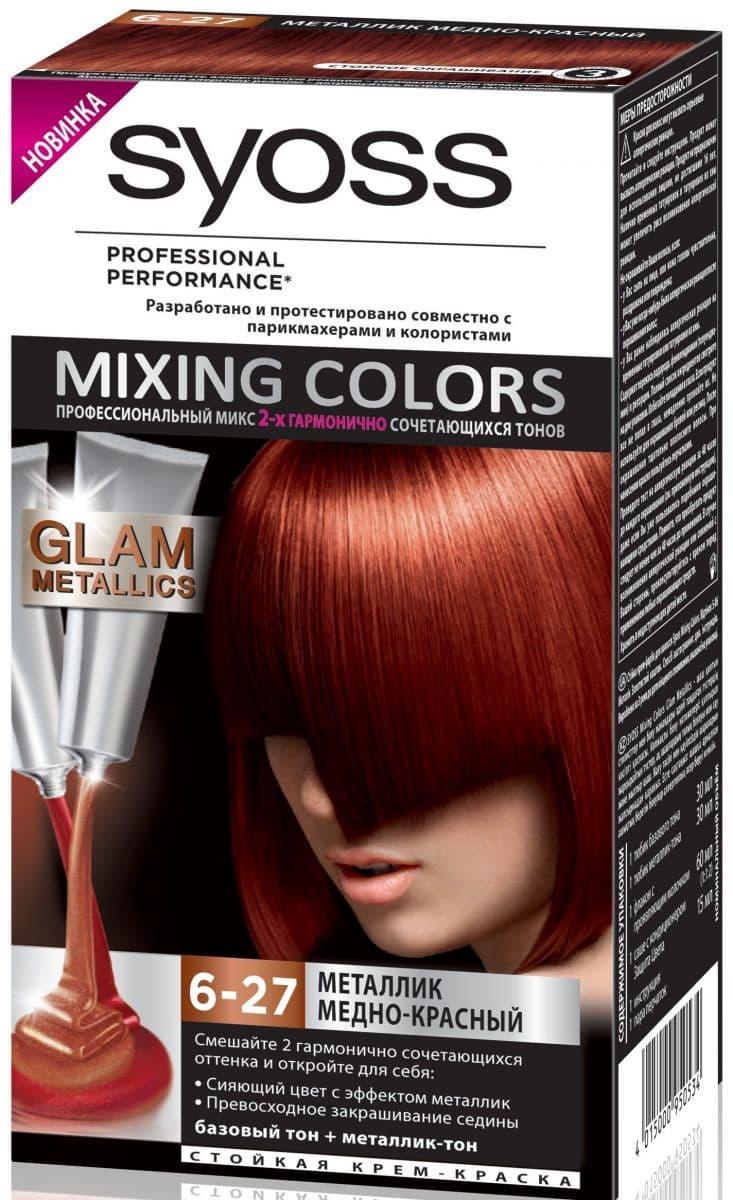 Syoss, Краска для волос Mixing Colors, 30/30 мл (13 оттенков) 6-27 Металлик медно-красныйОкрашивание волос Syoss<br><br>