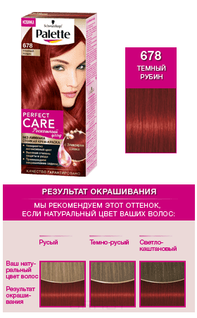 Schwarzkopf Professional, Краска дл волос Palette Perfect Care, 110 мл (25 оттенков) 678 Темный РубинОкрашивание Palette, Perfect Mousse, Brilliance, Color Mask, Million Color, Nectra Color, Men Perfect<br><br>