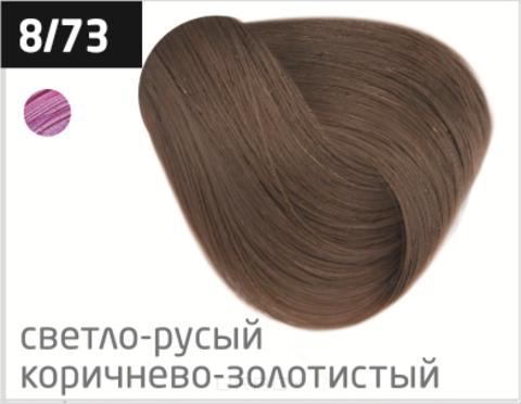 Купить OLLIN Professional, Перманентная стойкая крем-краска с комплексом Vibra Riche Ollin Performance (120 оттенков) 8/73 светло-русый коричнево-золотистый