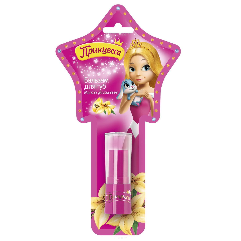 Принцесса, Бальзам для губ Мягкое увлажнение 3.8 гр принцесса бальзам для губ мягкое увлажнение 3 8 г