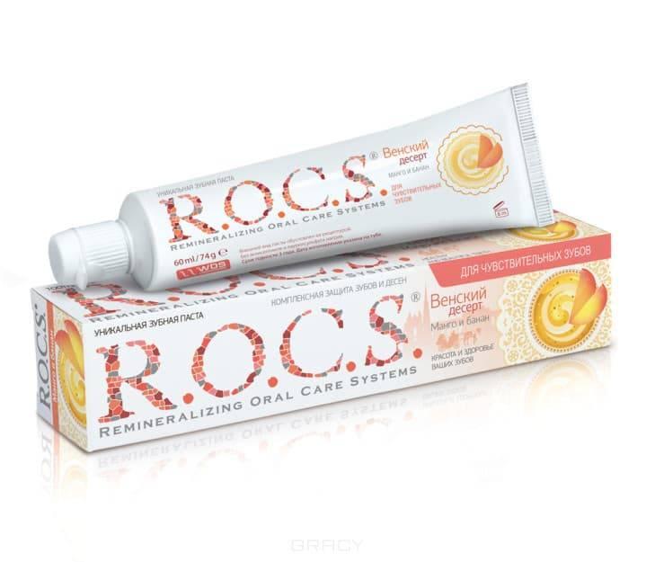 ROCS, Зубная паста Манго и Банан для чувствительных зубов, 74 гЗубные пасты Рокс<br><br>