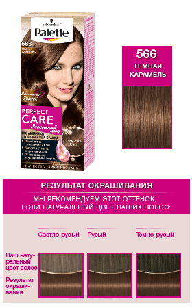 Schwarzkopf Professional, Краска для волос Palette Perfect Care, 110 мл (25 оттенков) 566 Темная КарамельОкрашивание Palette, Perfect Mousse, Brilliance, Color Mask, Million Color, Nectra Color, Men Perfect<br><br>
