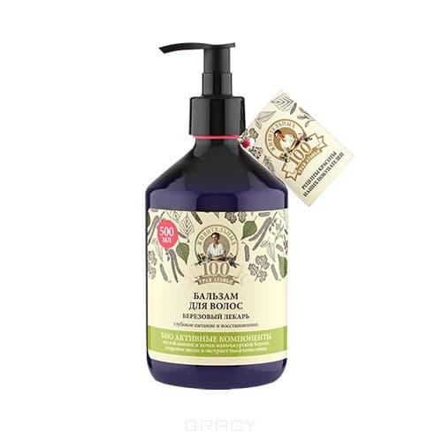 Рецепты бабушки Агафьи, Бальзам для волос Березовый лекарь питание и восстановление 100 живительных трав Агафьи, 500 млКондиционеры и бальзамы<br><br>