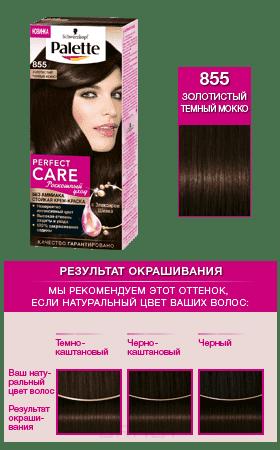 Schwarzkopf Professional, Краска для волос Palette Perfect Care, 110 мл (25 оттенков) 855 Золотистый темный моккоОкрашивание<br><br>
