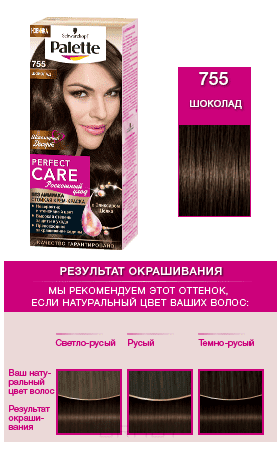 Schwarzkopf Professional, Краска для волос Palette Perfect Care, 110 мл (25 оттенков) 755 ШоколадОкрашивание Palette, Perfect Mousse, Brilliance, Color Mask, Million Color, Nectra Color, Men Perfect<br><br>
