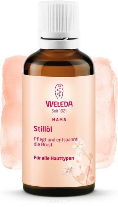 Weleda, Масло для груди в период лактации, 50 мл