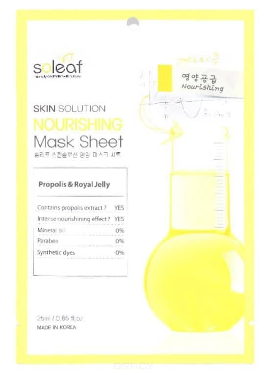 Soleaf, Питательная маска для лица c маточным молочком и прополисом Skin Solution Nourishing Mask Sheet, 25 мл