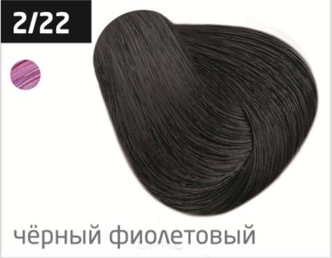 Купить OLLIN Professional, Перманентная крем-краска Ollin color 100 мл (96 оттенков) 2/22 черный фиолетовый