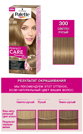 Schwarzkopf Professional, Краска для волос Palette Perfect Care, 110 мл (25 оттенков) 300 Светло-русыйОкрашивание Palette, Perfect Mousse, Brilliance, Color Mask, Million Color, Nectra Color, Men Perfect<br><br>
