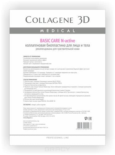 Биопластины для лица и тела N-актив Basic Care чистый коллаген А4Все эффекты коллагеновой процедуры — мощный лифтинг, увлажнение, омоложение — теперь доступны и для чувствительной кожи.&#13;<br> Нативный трехспиральный коллаген оказывает интенсивное увлажнение, выраженный лифтинг-эффект, стимулирует омоложение, повышает тургор и эластичность, улучшает цвет и микрорельеф кожи.&#13;<br> Коллагеновые биопластины выпускаются в форме листа формата А4.&#13;<br> Растворимые биопластины активируются тоником AQUA VITA и подходят для ухода с применением массажных техник.&#13;<br> Для тщательной проработки параорбитальной области можно применять биопластины в форме патчей под глаза.&#13;<br>&#13;<br>Применение:&#13;<br> Разрезать биопластину на фрагменты.&#13;<br> Очистить и протонизировать предполагаемую область нанесения, увлажнить кожу теплым тоником-активатором AQUA VITA. Тоник необходимо предварительно подогреть с помощью аромалампы до температуры 36°С.&#13;<br> Сухими руками распределить на коже фрагменты биопластины, активировать теплым тоником-активатором AQUA VITA с помощью кисти.&#13;<br> При контакте с тоником биоплас...<br>