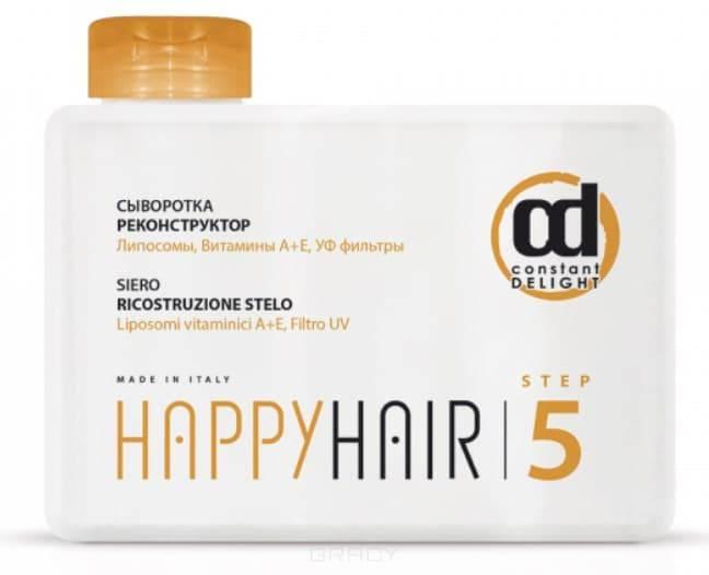 Купить Constant Delight, Сыворотка реконструктор Счастье для волос Happy Hair Reconstructor Serum Step5, 250 мл