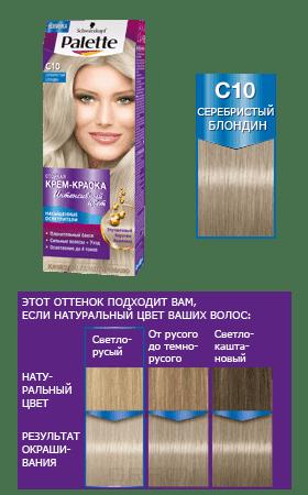 Фото - Schwarzkopf Professional, Краска для волос Palette Icc, 50 мл (40 оттенков) С10 Серебристый блондин краска д волос palette c10 серебристый блондин