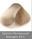 Купить Nirvel, Краска для волос ArtX профессиональная (палитра 129 цветов), 60 мл 10-1 Пепельный очень светлый блондин