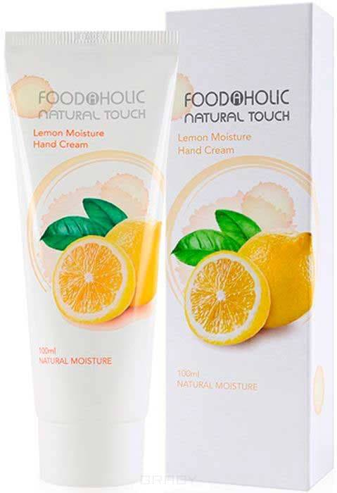 FoodaHolic Крем для рук с экстрактом лимона Lemon Moisture Hand Cream, 100 мл natural grape seed extract with 95