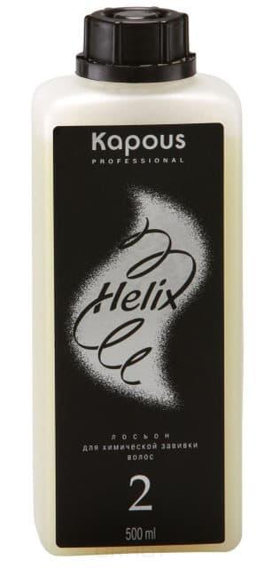 Kapous Лосьон для химической завивки волос Sway Beam Helix 2, 500 мл indola professional дизайнер лосьон 2 для химической завивки окрашенных волос 1000 мл