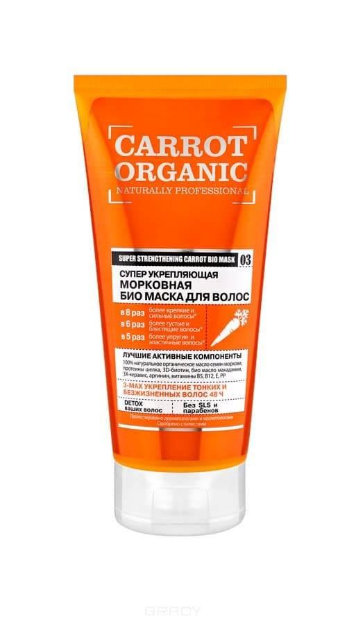 Organic Shop Био-маска для волос Супер укрепляющая морковная Organic Naturally Professional, 200 мл