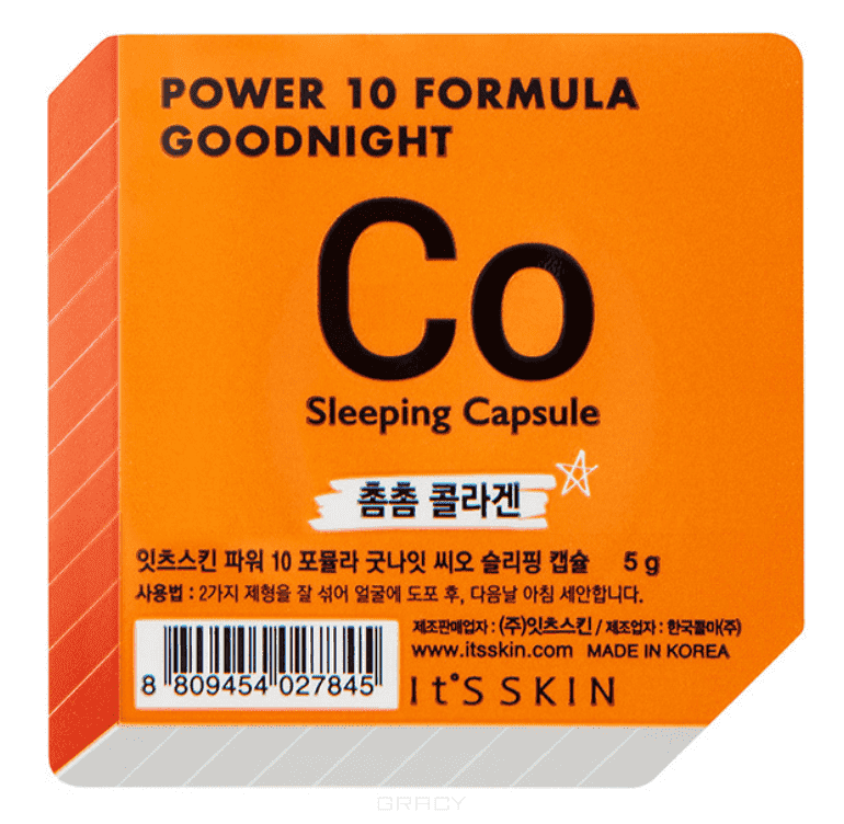 It' Skin Ночная маска-капсула Пауэр 10 Формула Гуднайт, коллагеновая, Power  Formula Goodnight Sleeping Capsule CO, 5