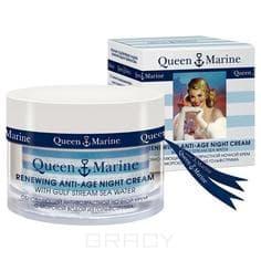 Queen Marine Обновляющий антивозрастной ночной крем, 50 мл queen marine обновляющий антивозрастной крем для кожи вокруг глаз 15 мл