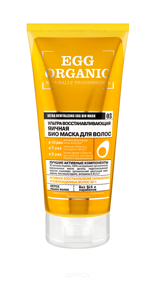 Organic Shop Био-маска для волос Ультра Восстанавливающая яичная Organic Naturally Professional, 200 мл organic people маска био для волос 150 мл