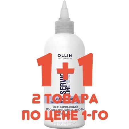 OLLIN Professional, Акция 1+1 Service Line Успокаивающий лосьон для кожи головы Soothing Lotion For Head Skin, 12*2 мл
