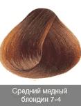Nirvel, Краска для волос ArtX (95 оттенков), 60 мл 7-4  Медный средний блондин
