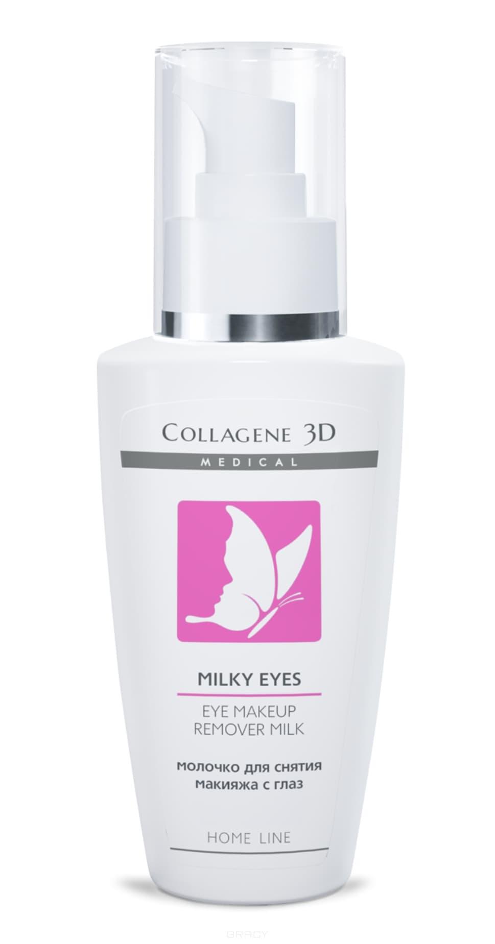 Collagene 3D Молочко для глаз Milky Eyes очищающее, 125 мл