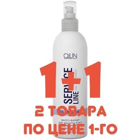 OLLIN Professional Акция 1+1 Масло-барьер для защиты кожи головы во время окрашивания Oil-barrier, 12*2 мл
