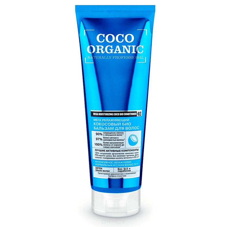Organic Shop Био-бальзам для волос Мега увлажняющий кокосовый Organic Naturally Professional, 250 мл