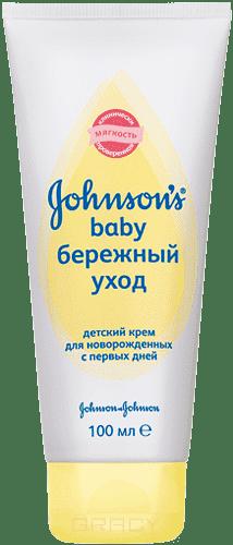 """Крем для младенцев """"Бережный уход"""", 100 мл"""