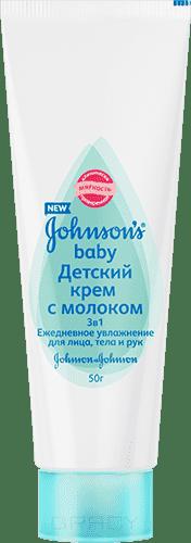 Johnson's Baby Детский крем 3-в-1 с молоком, 50 мл свобода disney baby крем детский от мороза и ветра 58 г
