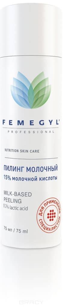 Femegyl Пилинг Молочный (15 % молочной кислоты), 75 мл, Пилинг Молочный (15 % молочной кислоты), 75 мл, 75 мл promoitalia пировиноградный пилинг pro plus пировиноградный пилинг pro plus 50 мл 50 мл 45%