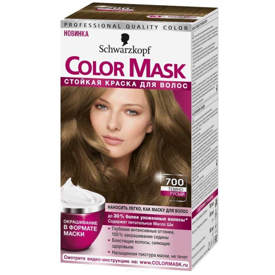 Schwarzkopf Professional, Краска для волос Color Mask, 60 мл (16 оттенков) 700 Темно-русый