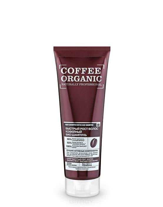 Organic Shop Био-шампунь для волос Быстрый рост волос кофейный Organic Naturally Professional, 250 мл