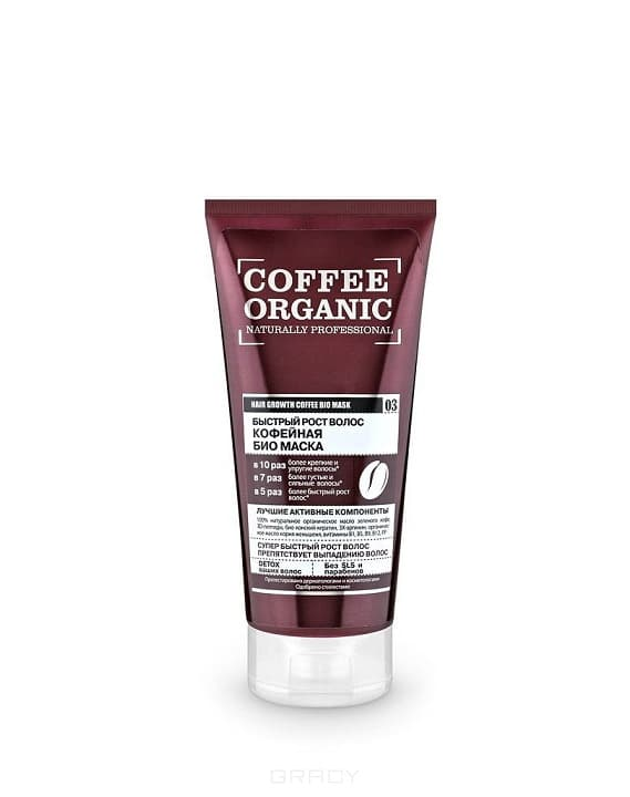 Organic Shop Био-маска для волос Быстрый рост волос кофейная Organic Naturally Professional, 200 мл organic natural plant oil 100