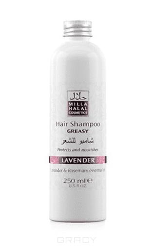 Halal Cosmetics Шампунь для жирных волос Lavander, 250 мл масло для душа иммортелле 250 мл milla halal cosmetics