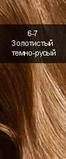 Syoss, Краска для волос Syoss Color Professional Performance (28 оттенков), 115 мл 6-7  Золотистый темно-русый